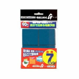 【メール便発送】ゲルニックGベース(5cm角×4枚)NGR-5005BL