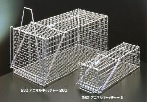 【送料無料】アニマルキャッチャー260