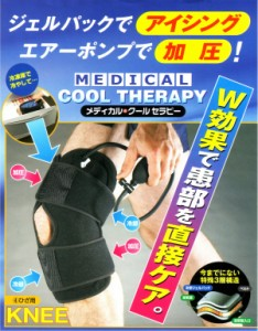 メディカルクールセラピー腰用、肩用