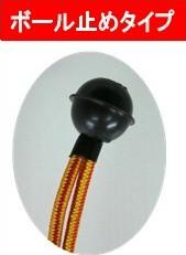 ボール止めバンジーコード(フック付伸縮ロープ)5×600mm BCB-609(混色)