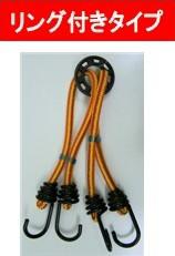 リング付きバンジーコード(フック付伸縮ロープ)8×400mm BCR-409(混色)