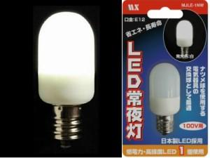 LED常夜灯LED 1灯