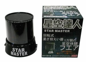 STAR MASTER 星空達人(回転式星座投影機)