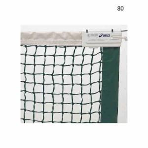 アシックス 硬式テニスネット(全天候) 11116K