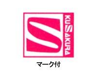 早川繊維工業 柔道衣(上下セット・一重織)女子用4号 JSL4