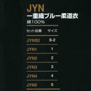 早川繊維工業 ブルー柔道衣(上下セット・一重織) 5号 JYN5