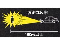 秦運動具工業 反射バンド(超高輝度) 1本入 RC-2500