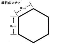 カネヤ 亀甲目フットサルゴールネット(組) K-1270