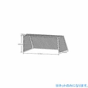カネヤ 少年用サッカーゴールネット(組) K-1305