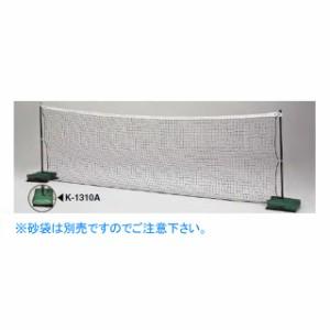 カネヤ どこでもテニス300 K-1308