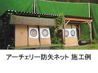カネヤ アーチェリー防矢ネット(ネットのみ)(縦2m×横5m以上) K-1665A