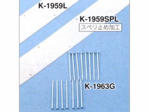 カネヤ ラインテープST150 K-1959L
