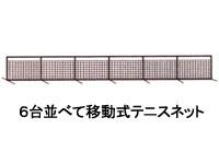 カネヤ テニスフェンスDX白帯付 K-1972