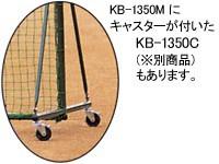 カネヤ マシーン前フェンス(シングルネット) KB-1350M