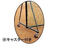 カネヤ 3mx4mフェンス32(シングルネット) キャスター付 KB-3600C