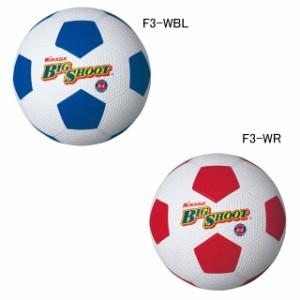 ミカサ サッカーボール3号 ビッグシュート F3
