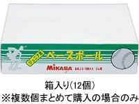 ミカサ ベースボール・ハンドベースボール ジュニア用 JB