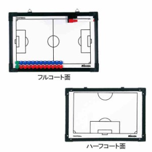 ミカサ サッカーボール作戦盤 SB-F