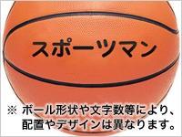 モルテン バスケットボール 5号(10個セット) B5L-S