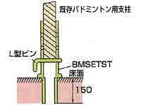 モルテン ソフトバレーボール室内用補助支柱セット BMSETSTN