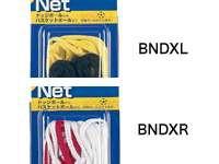 モルテン ボールネット BNDX