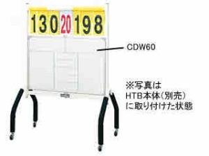 モルテン ホワイトボード60(日めくり得点板HTB専用) CDW60