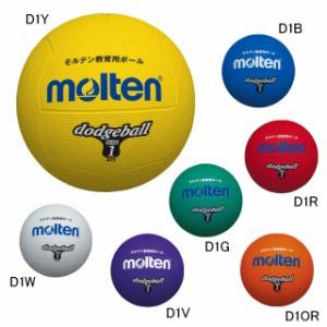 モルテン ドッジボール 1号球 D1