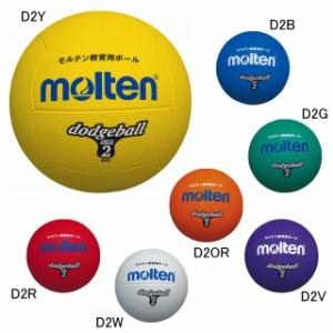 モルテン ドッジボール 2号球 D2