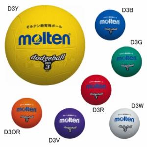 モルテン ドッジボール 3号球 D3