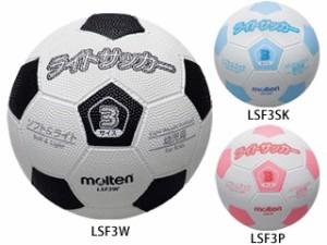 モルテン ライトサッカー 軽量3号球 LSF3