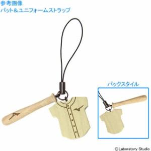 ミズノ バット&ユニフォーム ストラップ & ウイダーinバー プロテイン ベイクドチョコ袋入りセット Gift-VD-Baseball-SET4-A