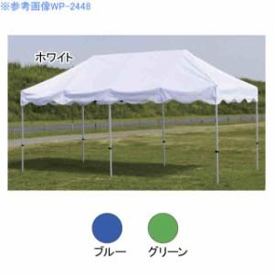 中津テント ワイドテント2436 WP-2436