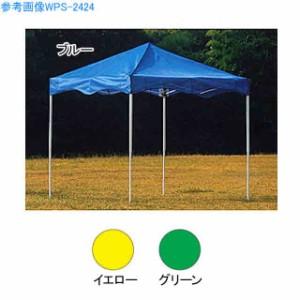 中津テント こかげワイドテントシリーズ WPS-2436