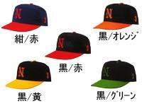 ナショナルハット ニットバックメッシュ六方型野球帽(サイズ式) N-510