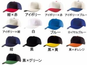 ナショナルハット ニット六方型野球帽(アジャスター式) 庇部サンドイッチ仕立 N-511