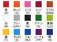 ナショナルハット 駅伝タスキ N-768
