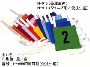 ナショナルハット ゼッケン(印刷あり)(ジュニア用) N-911