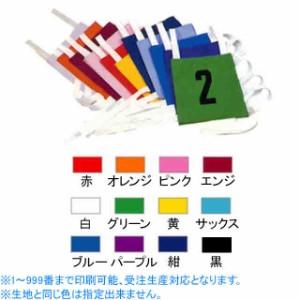 ナショナルハット ゼッケン(印刷あり) N-916