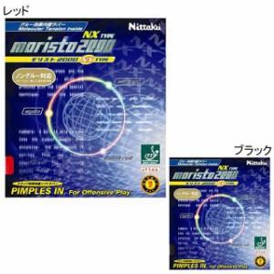 ニッタク モリスト2000 NX NR-8689