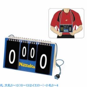 ニッタク プチカウンター NT-3721