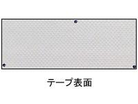 昭和ゴム ターポテープ穴あき E-02405