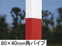 トーエイライト アルミハンドゴール8040 B-3506