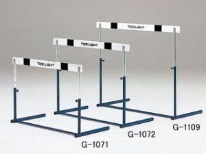 トーエイライト プル式ハードル I G-1071