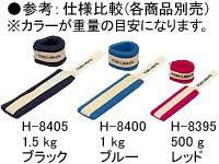 トーエイライト ソフトアンクルリストウエイト500 H-8395