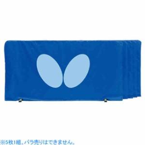 バタフライ フェンス(5枚組) 70360