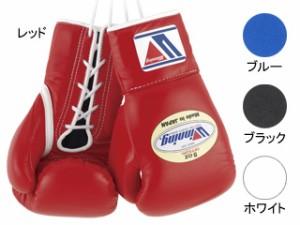 ウイニング 試合用ボクシンググローブ(プロフェッショナル) MS-200