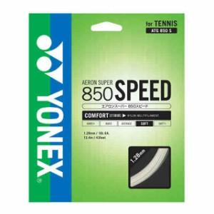ヨネックス エアロンスーパー850スピード ATG850S