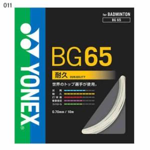 ヨネックス ミクロン65 BG65