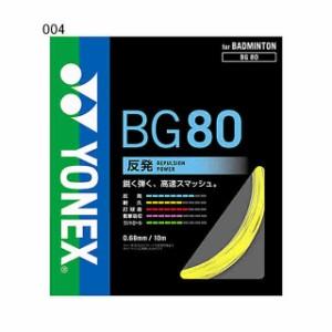 ヨネックス ミクロン80 BG80