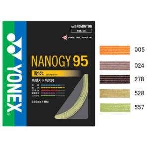 ヨネックス ナノジー95 NBG95